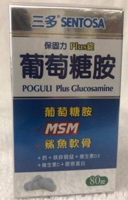三多 保固力Plus錠 葡萄糖胺
