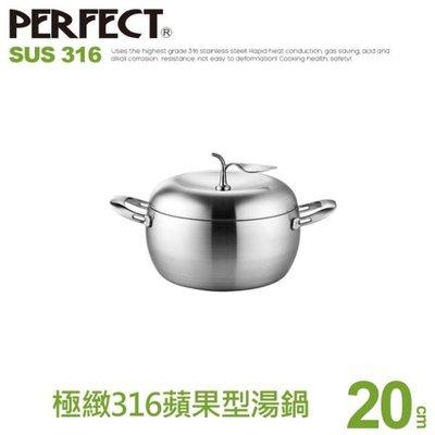 🌟免運🌟Perfect理想牌316 蘋果型七層複合金湯鍋20cm  雙耳附蓋 雙耳湯鍋 不鏽鋼湯鍋