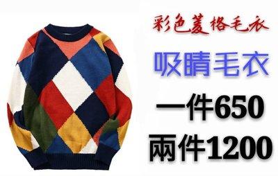 彩色 菱格 拼接 拼布 修身 毛衣 格子