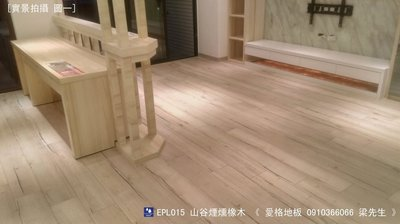 《愛格地板》德國原裝進口EGGER超耐磨木地板,可以直接鋪在磁磚上,AQUA防潮地板,EPL015-01