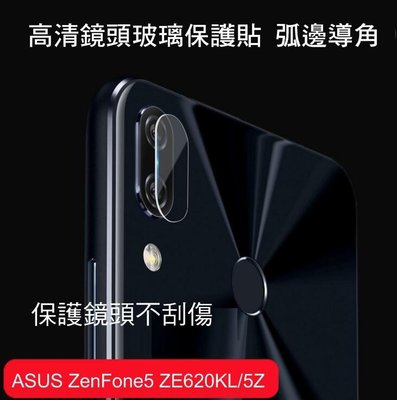 *Phone寶*ASUS ZenFone5 ZE620KL/5Z 鏡頭玻璃貼 鏡頭貼 保護貼 硬度9H