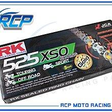 RK GB 525 XSO 120 L 黃金油封 鏈條 RX 型油封鏈條 RSV1000 MILLE R FACTORY