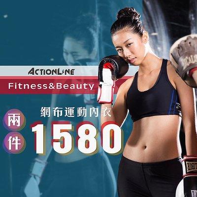 WaLi【AE890】ACTIONLINE爬線網布路跑運動內衣/兩件$1580【下標區】,T-STUDIO束胸經銷商