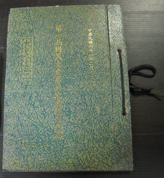 【阿輝の古物】古本_第一屆國民大會第五次會議速記錄_民61