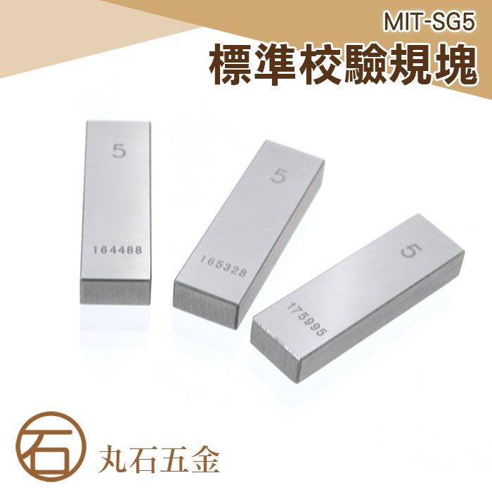 MIT-SG5 標準校驗規塊 5mm 測量工具
