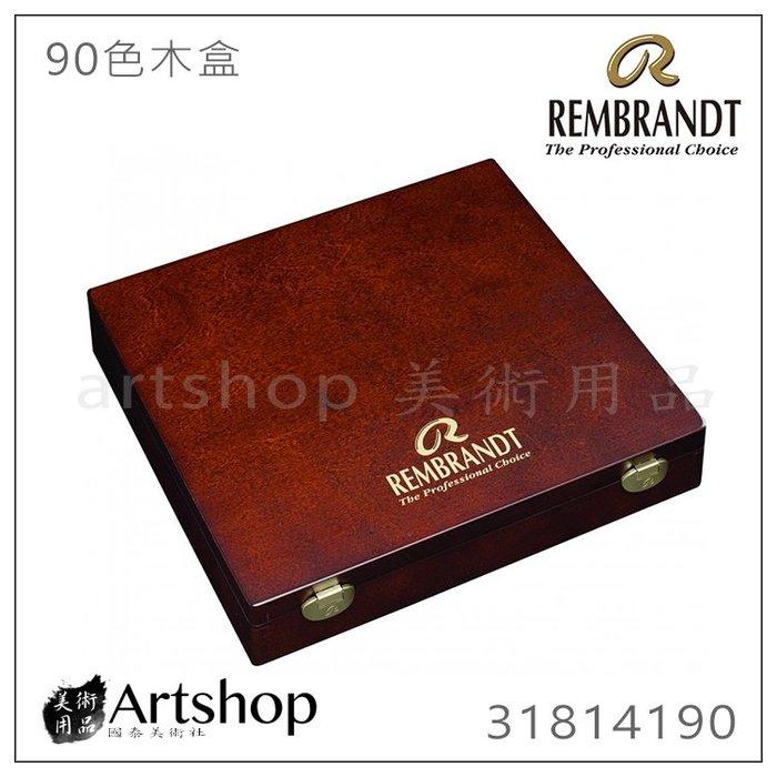 【Artshop美術用品】荷蘭 REMBRANDT 林布蘭 專家級軟性粉彩 90色 木盒 31814190