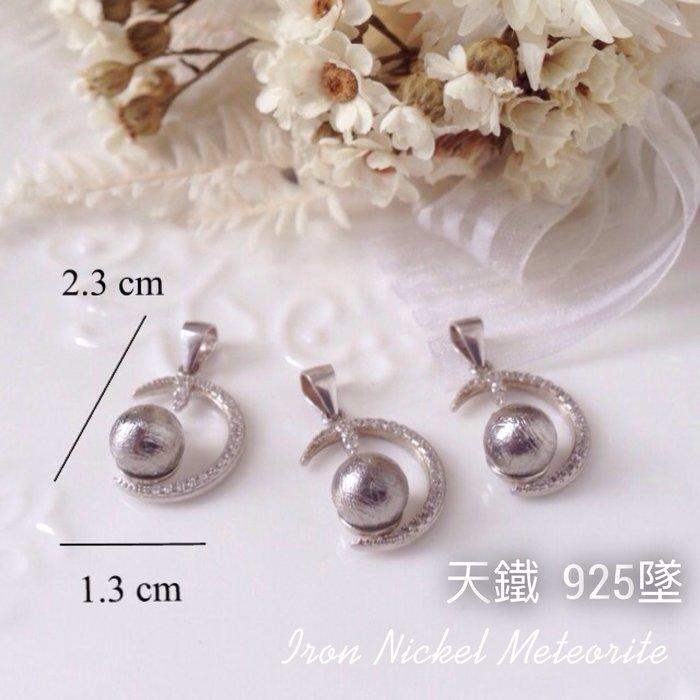 【亮穎晶石 -Shiny-】限量 天鐵墜子 (鎳鐵隕石) 2.5克  7mm / 月亮銀台 / 925純銀 / 不含鍊子