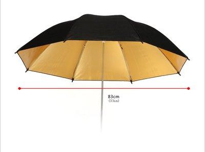 專業攝影傘 金色反光傘 33吋 83公分 現貨