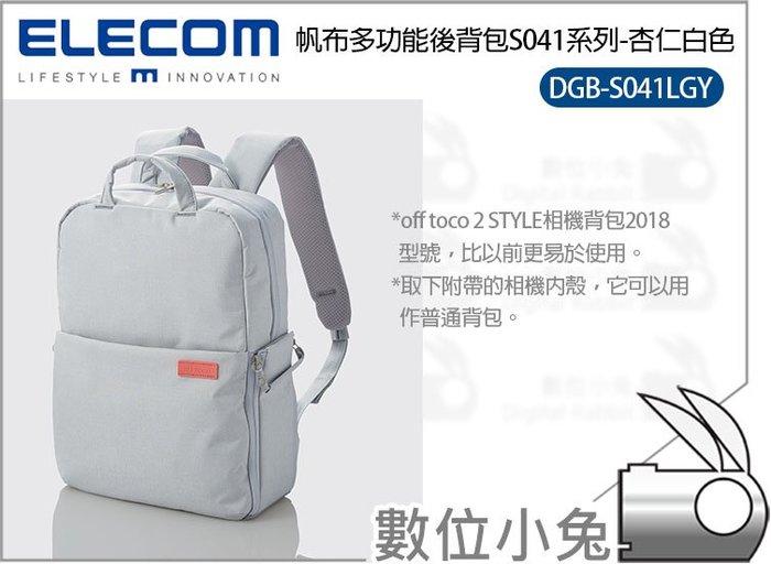 數位小兔【ELECOM 帆布多功能後背包 DGB-S041LGY 杏仁白色】帆布 收納包 後背包 攝影