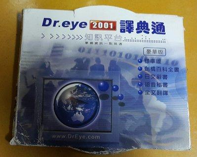 Dr.eye 2001譯典通--5CD /2手