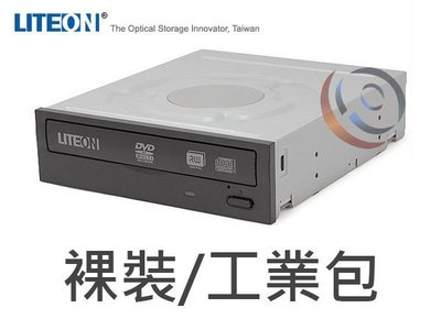 「Sorry」Liteon 建興 iHAS124 3.5吋 內接式 DVD 光碟機 燒錄器 SATA DVDRW 工業包