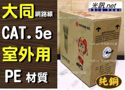 [ 光訊 室外型兩箱免運 ] 大同網路線 CAT 5e PE UTP 305米 屋外用 網路線 抗紫外線老化,CAT 6