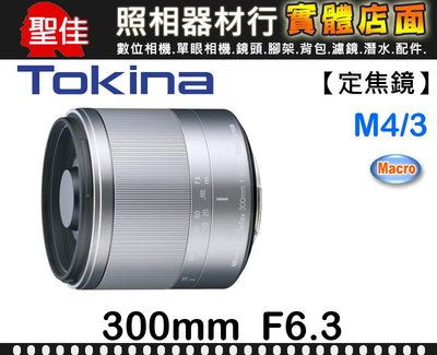 【下架1090912】Tokina Reflex 300mm F6.3 MF Macro M4/3 微單眼