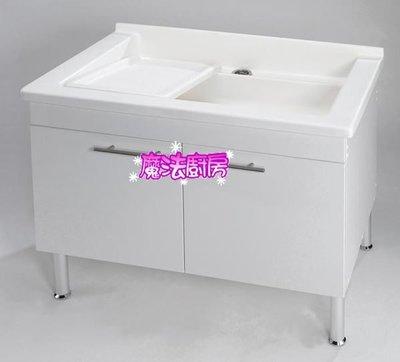 ¢魔法廚房*台製人造石洗衣台陽洗台U-575 防水發泡桶身(75CM)附鋁腳 通過SGS檢驗