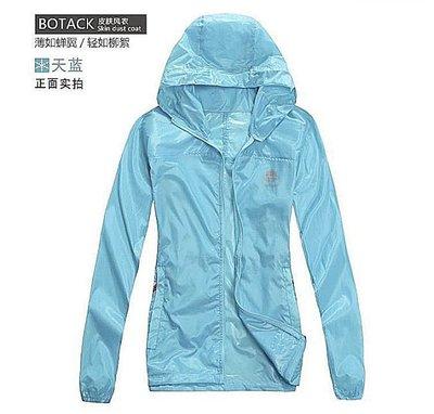 【露西小舖】Botack防輻射皮膚衣輕旅遊外套登山外套攻頂外套防曬外套防曬衣防風衣(女生款,抗UV抗紫外線)適合暑假夏季