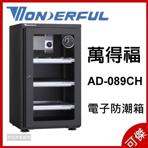 WONDERFUL 萬得福 AD-089CH 電子防潮箱 72L 公司貨 五年保固 自動省電 經典黑色造型 可傑