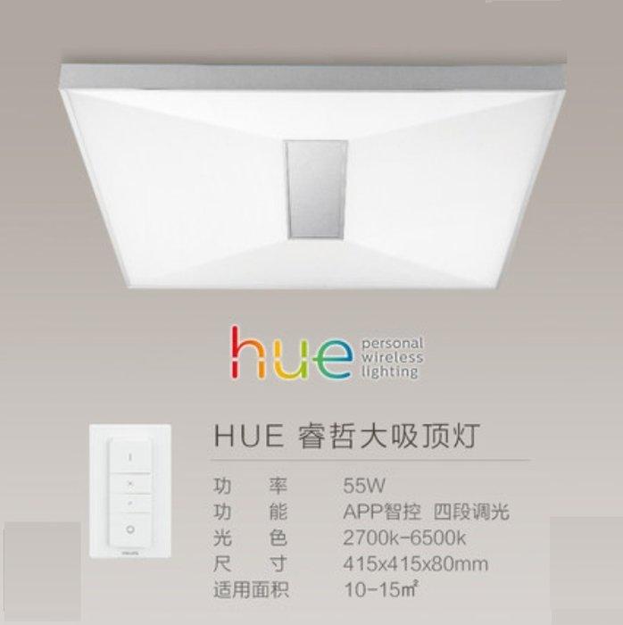 PHILIPS 飛利浦 Hue 睿哲 55W 大吸頂燈 智能 app智控 LED氛圍燈 吸頂燈220V