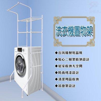 【瑞發】台灣製造 洗衣機置物架