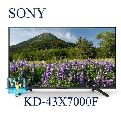 【暐竣電器】SONY新力 KD-43X7000F 43型高畫質液晶電視 另KD-49X7500F、KDL-50W660F
