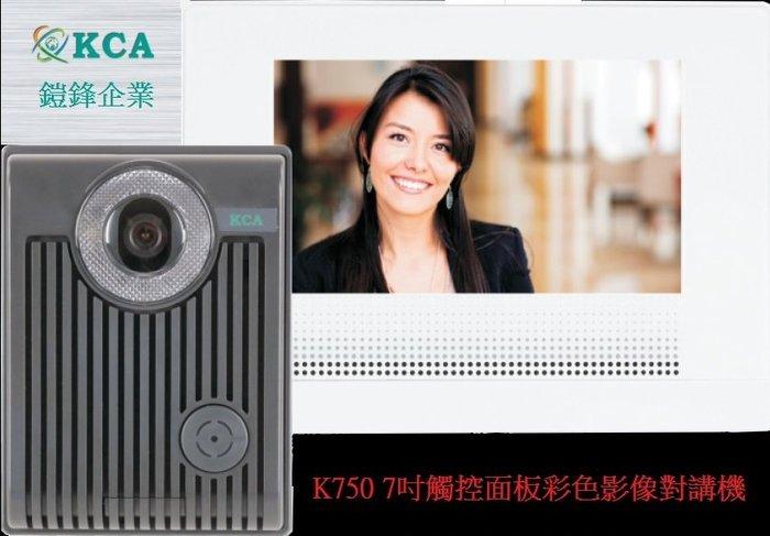 數位通訊~ 鎧鋒 KCA K-750 彩色 影像 講機 EX-350D 門口機 M750L 室內機 2對4 單戶 別墅