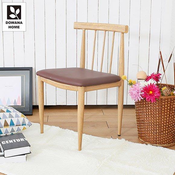 【多瓦娜】艾尼娜皮餐椅(鐵腳)-192