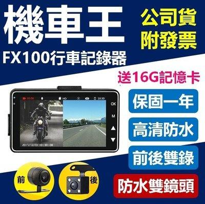 送16G記憶卡【支援各款機車】 FX100 防水雙鏡頭 摩托車 行車紀錄器 前後雙錄 機車行車記錄器 夜間高清 免充電