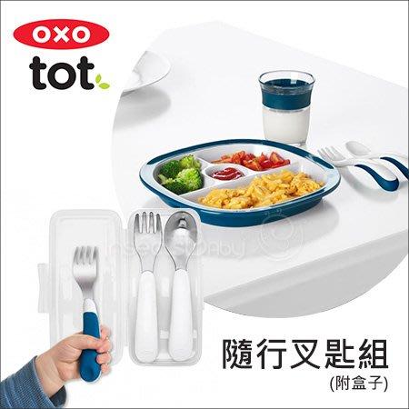 ✿蟲寶寶✿【美國 OXO】幼兒學習餐具 寶寶握隨行叉匙組 (附收納盒)