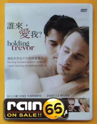 ⊕Rain65⊕正版DVD【誰來,愛我?/Holding Trevor】-同志影展片(直購價)