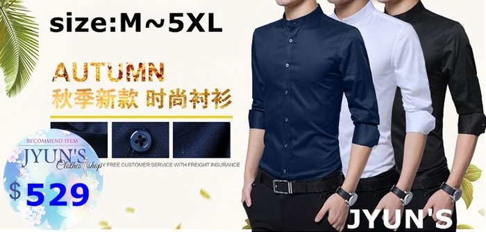 JYUN'S 秋季新款韓版商務男士免燙休閒簡約3D立體剪裁立領上班族大尺碼長袖襯衫 3色M~5XL 預購