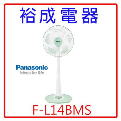 【裕成電器‧自取免運費】Panasonic國際牌14吋電風扇F-L14BMS 另售 DF-14G0ST XA1672BR