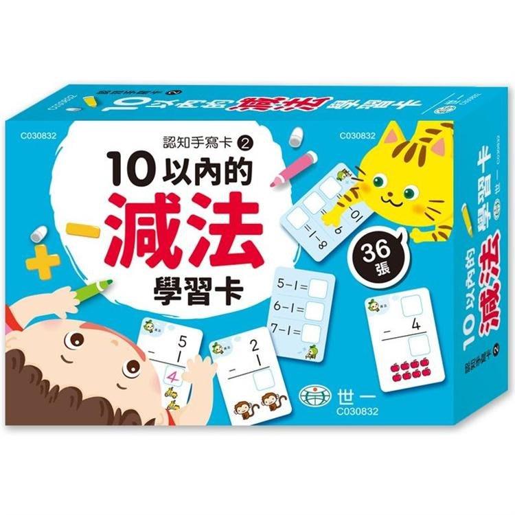 ☆天才老爸☆→【世一】10以內的減法學習卡→玩具 團購 批發 推理 親子 桌遊 益智 學習 教具 挑戰
