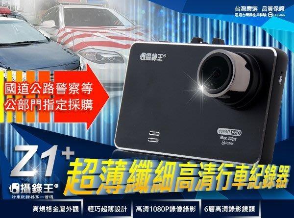 【攝錄王】Z1行車記錄器 國道.新北.桃園..警局等公部門指定採用/超薄/穩定清晰/32G