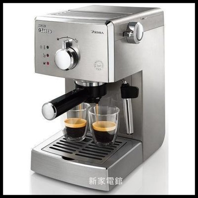 *~新家電錧~*【PHILIPS HD8327 / HD-8327】 Saeco 家用半自動義式咖啡機