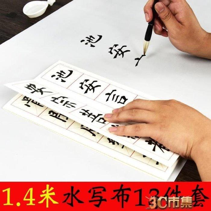 1.4m成人大號空白水寫布套裝練毛筆字帖初學者 學生入門臨摹萬次水寫初學仿宣紙 MKS