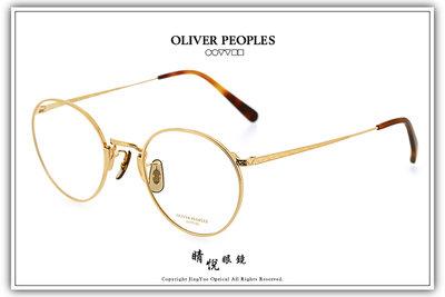 【睛悦眼鏡】藝術與工藝的結合 OLIVER PEOPLES 眼鏡 79802