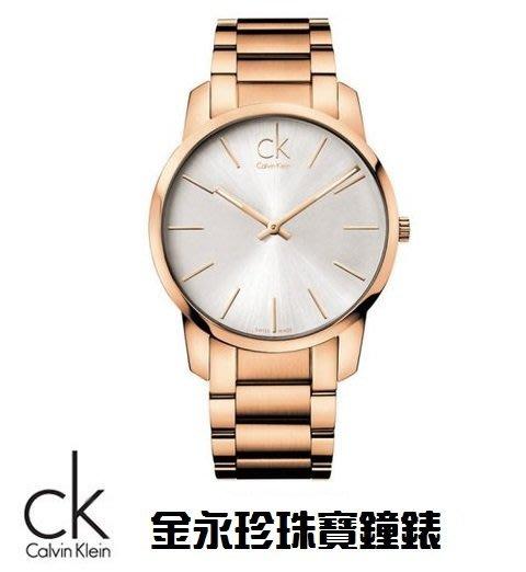 金永珍珠寶鐘錶*CK手錶Calvin Klein 原廠真品  K2G21646 玫瑰金 對錶 生日 情人節禮物 送鍍膜*