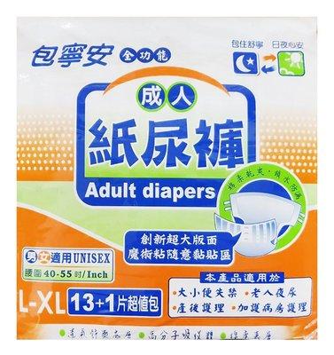 【B2百貨】 包寧安全功能紙尿褲-L~XL(13+1片) 4712366911369 【藍鳥百貨有限公司】