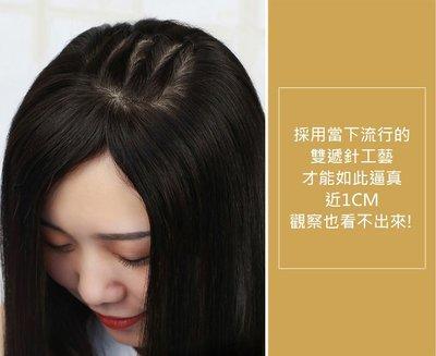 補髮片 頭頂 假髮片 全真髮-增髮量 遮白髮 髮際線 遞針工藝 可自由分線 (8×12 30公分) 【不然飾】OAA6