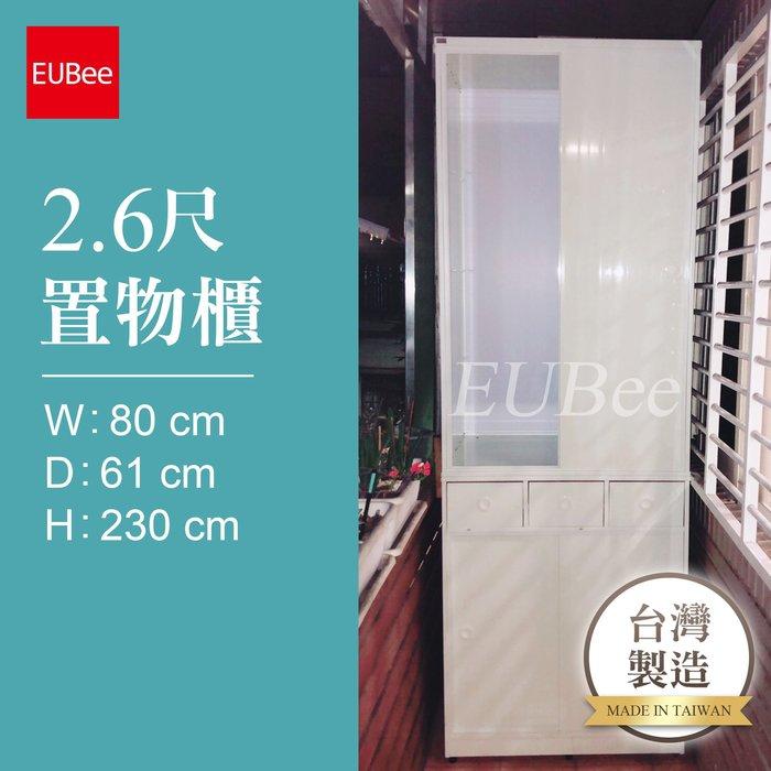 【優彼塑鋼】2.6尺置物櫃/收納櫃/南亞塑鋼/品質保證/防水防霉/儲物整理櫃(G016)