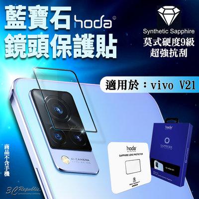 hoda vivo V21 藍寶石 鏡頭貼 保護貼 藍寶石鏡頭貼 一片式