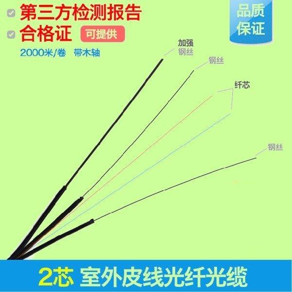 5Cgo【權宇】FTTH室外光纜2芯皮線光纜雙芯自承式3根鋼絲蝶形光纖 輕鬆100M/S 含稅
