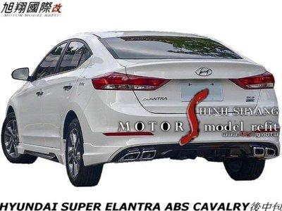HYUNDAI SUPER ELANTRA ABS CAVALRY全車中包空力套件17-18 (前 後中包+側裙+烤漆)