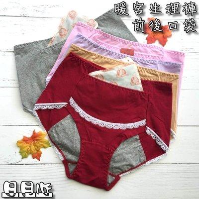 【日月心】生理褲 高腰暖宮生理褲 前後口袋 暖暖包 原始點 溫敷