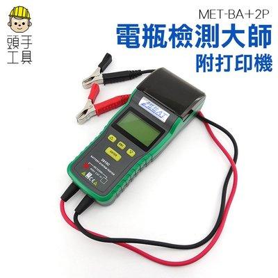 《頭手工具》電瓶檢測大師 12V/24V電瓶檢測試器 中古車行保養廠必備 附打印機 MET-BA+2P