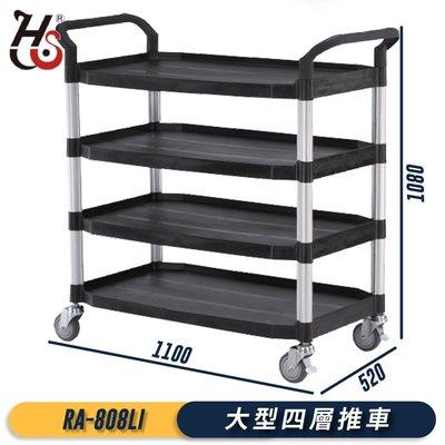 廣泛應用➤華塑 大型四層推車(黑) RA-808LI (置物架/房務車/清潔車/工作車/工作推車/手推車)