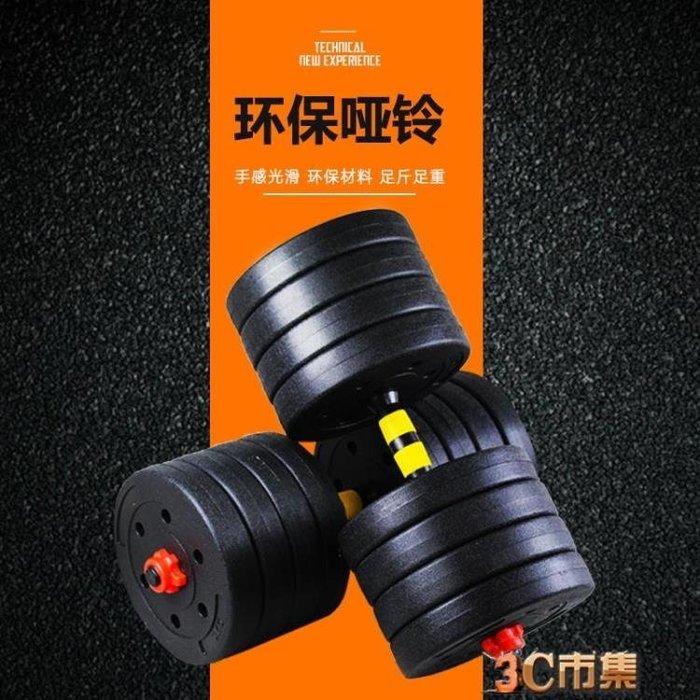 啞鈴男士一對環保家用健身器材練臂肌50/20/30/40kg可拆卸調杠鈴 MKS