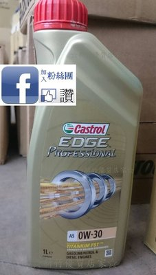 (新竹優質店家) 嘉實多Castrol professional A5 0W-30 12瓶FB另有優惠0W30VOLVO