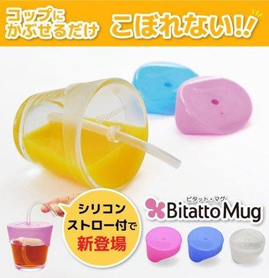 *小容容*日本 Bitatto Mug 神奇彈性防漏吸管杯蓋(透明/ 藍色/ 粉色)