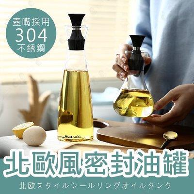 【零滴漏 完全密封】隔熱玻璃調味罐 料理油罐 廚房油瓶 調味瓶 玻璃油醋罐【AAA6362】