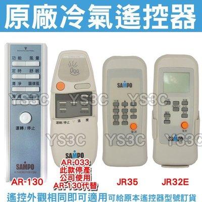 【原廠公司貨】聲寶冷氣遙控器 ( 冷氣遙控器 變頻 分離式 窗型 均售 JR32E AR-130 【下標請註明型號】